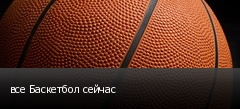 все Баскетбол сейчас