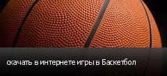 скачать в интернете игры в Баскетбол