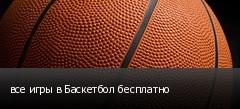 все игры в Баскетбол бесплатно