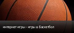 интернет игры - игры в Баскетбол