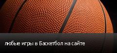 любые игры в Баскетбол на сайте