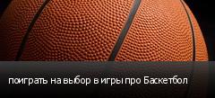поиграть на выбор в игры про Баскетбол