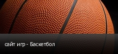 сайт игр - Баскетбол