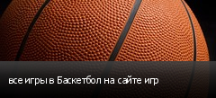 все игры в Баскетбол на сайте игр