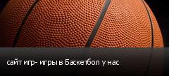 сайт игр- игры в Баскетбол у нас