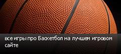 все игры про Баскетбол на лучшем игровом сайте