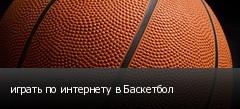 играть по интернету в Баскетбол