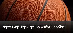 портал игр- игры про Баскетбол на сайте