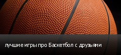 лучшие игры про Баскетбол с друзьями