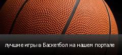 лучшие игры в Баскетбол на нашем портале