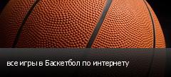 все игры в Баскетбол по интернету