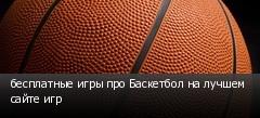 бесплатные игры про Баскетбол на лучшем сайте игр