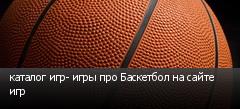 каталог игр- игры про Баскетбол на сайте игр