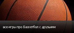 все игры про Баскетбол с друзьями