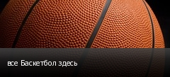 все Баскетбол здесь