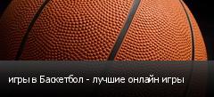 игры в Баскетбол - лучшие онлайн игры