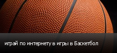играй по интернету в игры в Баскетбол