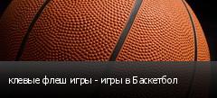 клевые флеш игры - игры в Баскетбол