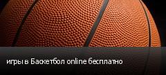 игры в Баскетбол online бесплатно