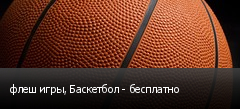 флеш игры, Баскетбол - бесплатно
