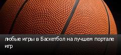 любые игры в Баскетбол на лучшем портале игр