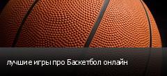 лучшие игры про Баскетбол онлайн