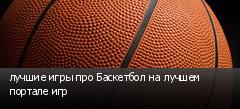 лучшие игры про Баскетбол на лучшем портале игр