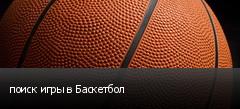 поиск игры в Баскетбол