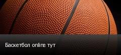 Баскетбол online тут