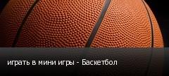 играть в мини игры - Баскетбол