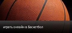 играть онлайн в Баскетбол