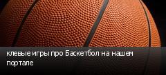 клевые игры про Баскетбол на нашем портале