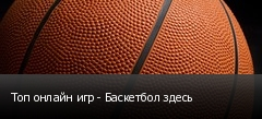 Топ онлайн игр - Баскетбол здесь