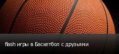 flash игры в Баскетбол с друзьями