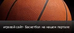 игровой сайт- Баскетбол на нашем портале