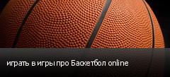 играть в игры про Баскетбол online