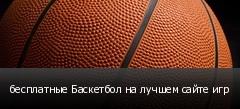 бесплатные Баскетбол на лучшем сайте игр
