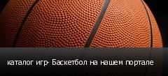 каталог игр- Баскетбол на нашем портале