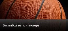 Баскетбол на компьютере