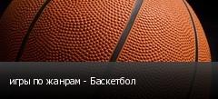 игры по жанрам - Баскетбол