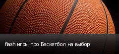 flash игры про Баскетбол на выбор