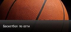 Баскетбол по сети