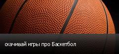 скачивай игры про Баскетбол