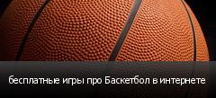 бесплатные игры про Баскетбол в интернете