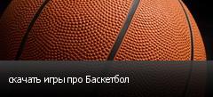 скачать игры про Баскетбол