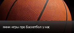 мини игры про Баскетбол у нас
