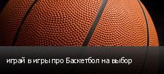 играй в игры про Баскетбол на выбор