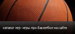 каталог игр- игры про Баскетбол на сайте