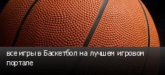 все игры в Баскетбол на лучшем игровом портале