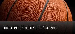 портал игр- игры в Баскетбол здесь